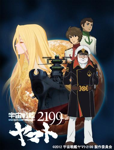イラスト:「宇宙戦艦ヤマト2199」は、全7章が4月7日から順次劇場公開されます