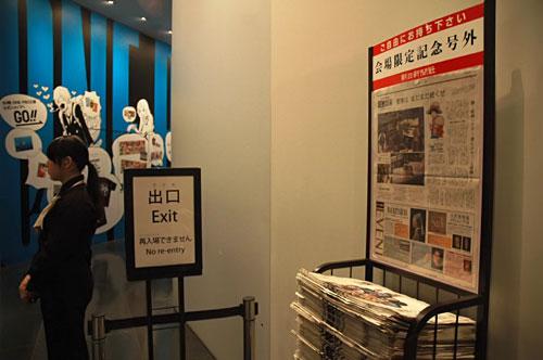 写真:出口に置かれている朝日新聞の会場限定記念号外。インタビューと仕事場の写真が載っています