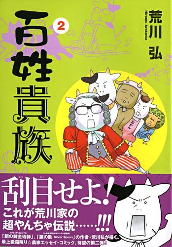 写真:荒川弘さんの「百姓貴族」(新書館)