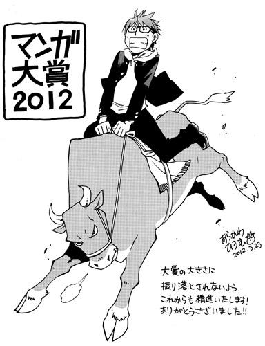 写真:荒川さんによる受賞記念イラスト(マンガ大賞実行委員会提供)
