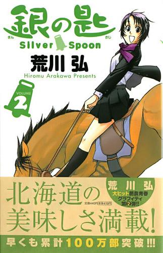 写真:「マンガ大賞2012」に決まった荒川弘さんの「銀の匙 Silver Spoon」(小学館)