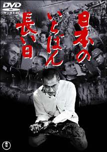 写真:DVD「日本のいちばん長い日」(東宝)
