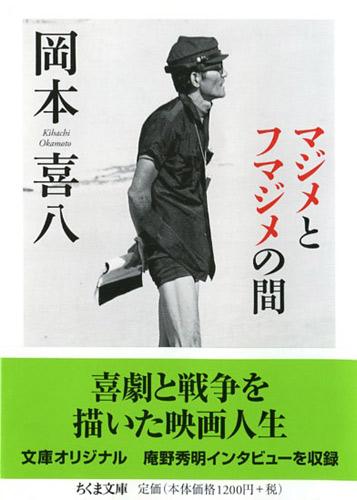写真:岡本喜八著「マジメとフマジメの間」(ちくま文庫)