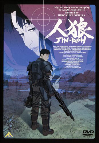 写真:「人狼 JIN−ROH」DVD(バンダイビジュアル)