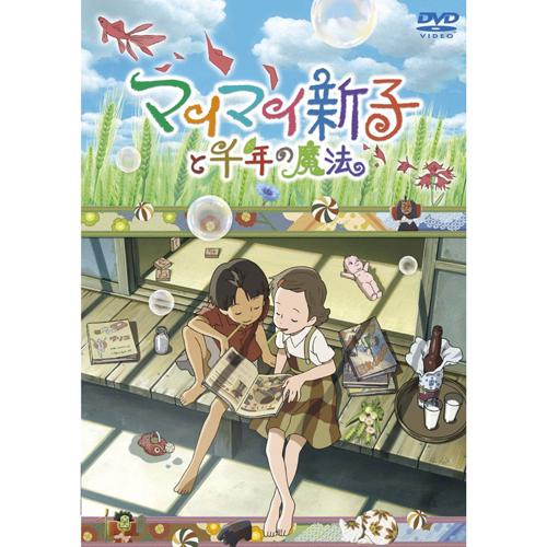 写真:DVD「マイマイ新子と千年の魔法」(エイベックス)。原作は高樹のぶ子さんの小説です