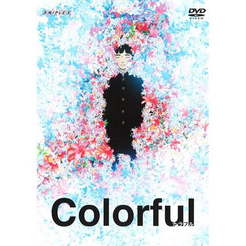 写真:DVD「カラフル」(アニプレックス)。これも原恵一監督作品。原作は森絵都さんの小説です