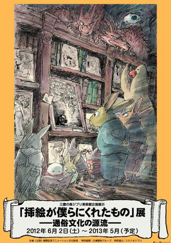 写真:三鷹の森ジブリ美術館「挿絵が僕らにくれたもの」ポスター (c)Nibariki (c)Museo d'Arte Ghibli