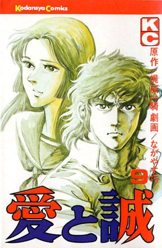 写真:これは講談社コミックス版の原作「愛と誠」9巻(現在は絶版)。いい絵ですねえ…