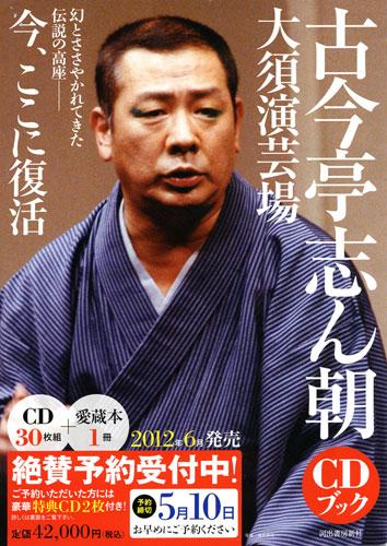 写真:「古今亭志ん朝 大須演芸場 CDブック」(河出書房新社)チラシ