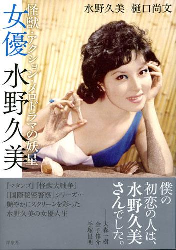 写真:「女優 水野久美 怪獣・アクション・メロドラマの妖星」