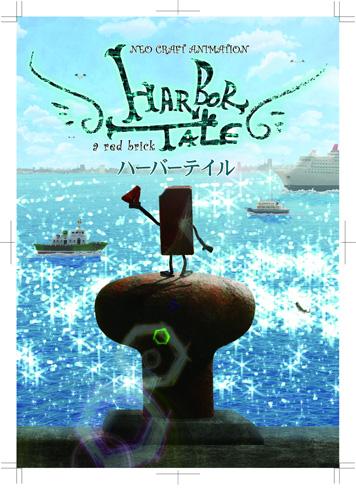 写真:映画「HARBOR TALE」メーンビジュアル
