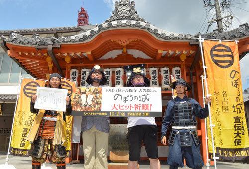 写真:ヒット祈願をした大光院の前でポーズを取る犬童一心監督(左から2人目)と樋口真嗣監督(同3人目)=名古屋・大須