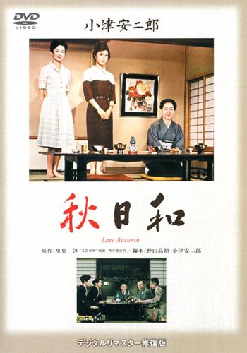 写真:小津安二郎監督「秋日和」(1960年)DVD(松竹)。半世紀以上前の作品ですが色あせることはありません
