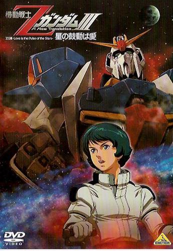 写真:劇場版第3作「機動戦士Zガンダム 星の鼓動は愛」DVD(バンダイビジュアル)