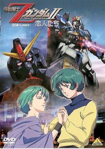 写真:劇場版第2作「機動戦士Zガンダム 恋人たち」DVD(バンダイビジュアル)。フォウ(左)とカミーユ
