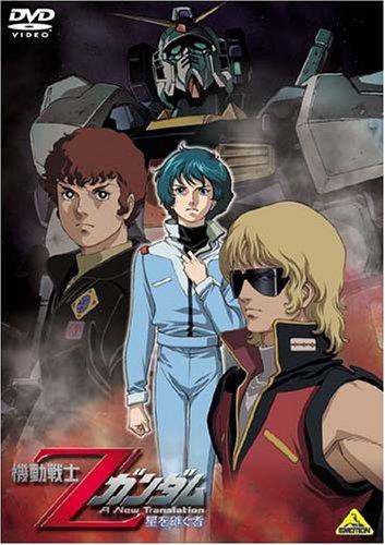 写真:劇場版第1作「機動戦士Zガンダム 星を継ぐ者」DVD(バンダイビジュアル)。左からアムロ、カミーユ、クワトロ(シャア)