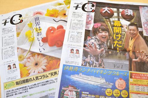 写真:こちらは「asahi+C」フロントページ。左が0号、右が創刊号です