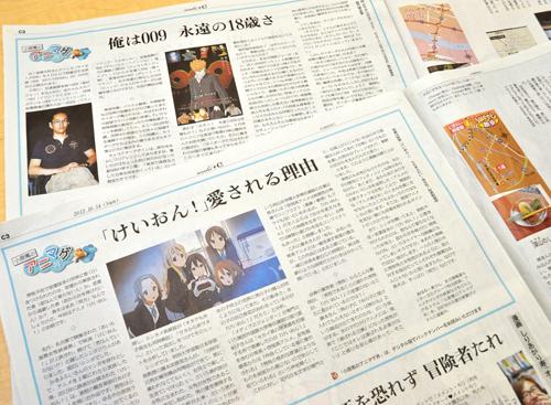 写真:「asahi+C」に載ったアニマゲ丼。上が0号、下が創刊号です