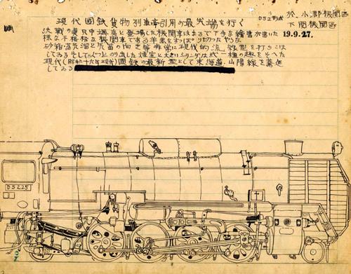 写真:大塚康生少年が1944年に描いたD52のスケッチ