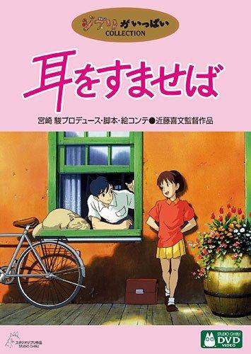 写真:近藤喜文監督の「耳をすませば」DVD(ウォルト・ディズニー・ジャパン)