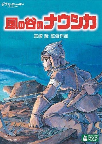 写真:同じく宮崎監督の「風の谷のナウシカ」DVD(ウォルト・ディズニー・ジャパン)