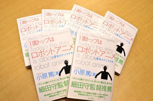 写真:「1面トップはロボットアニメ 小原篤のアニマゲ丼」(日本評論社、税込み1680円)。ホントに帯の方が目立ってる…。