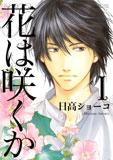 写真:花は咲くか[作]日高ショーコ(幻冬舎コミックス)