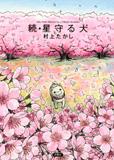 表紙:続・星守る犬 [作]村上たかし(双葉社)