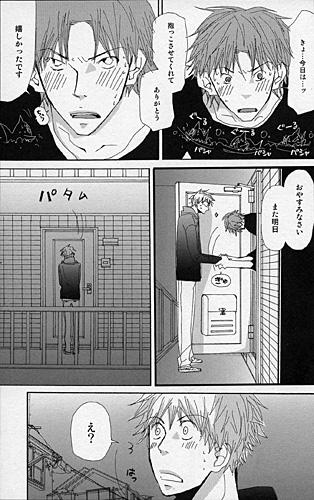 イラスト:(C)腰乃/東京漫画社
