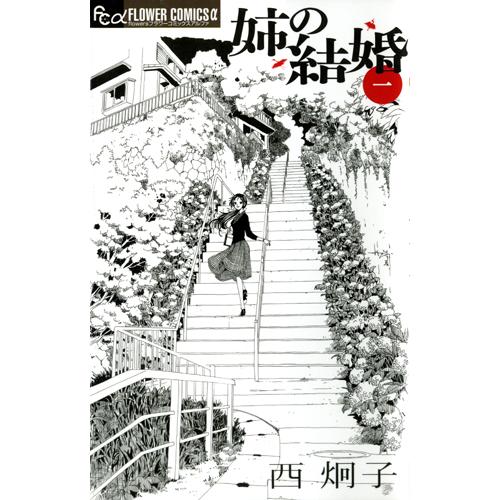 表紙:姉の結婚[作]西炯子(小学館)