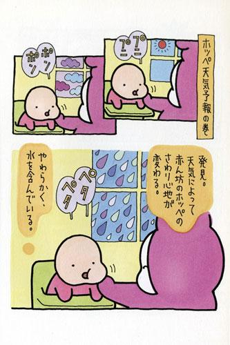 イラスト:(C)おかざき真里/マガジンハウス