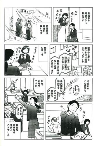 イラスト:(C)古林海月/中経出版