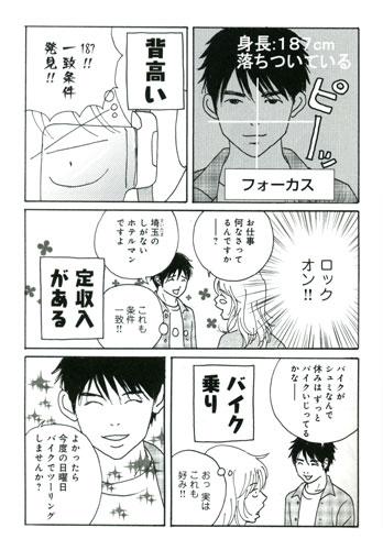 イラスト:(C)たまきちひろ/講談社