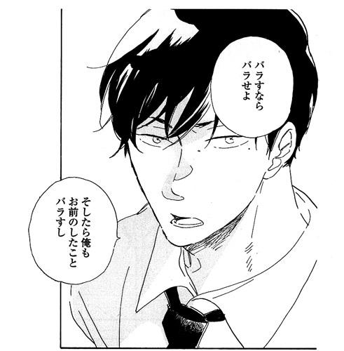 イラスト:(C)秀良子/祥伝社