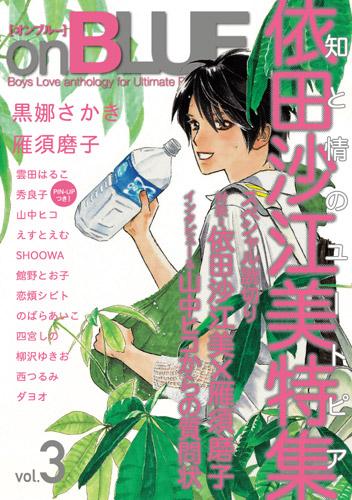 表紙:on BLUE vol.3 依田沙江美特集(祥伝社)