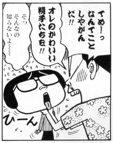イラスト:(C)堀田あきお&かよ/ぶんか社