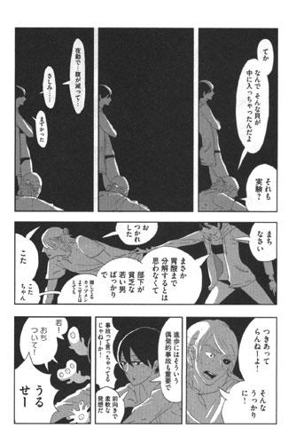 写真:(C)市川春子/講談社