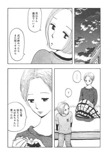 写真:(C)池辺葵/講談社