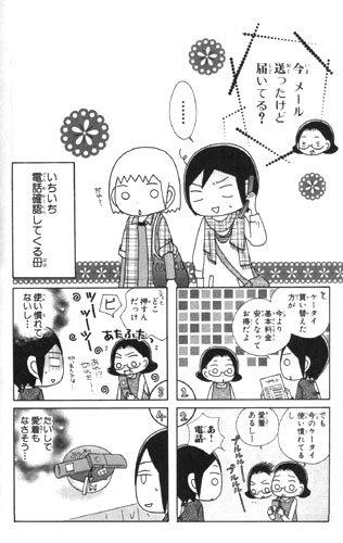 イラスト:(c)柏木きなこ/集英社マーガレットコミックス