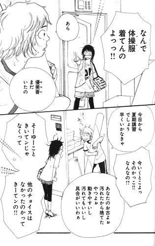イラスト:(c)小田ゆうあ/創美社発行 集英社発売