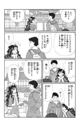 画像:(c)清原なつの/小学館
