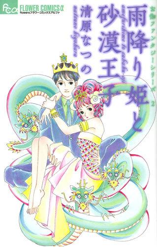 画像:雨降り姫と砂漠王子[作]清原なつの(小学館)