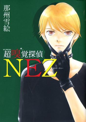 写真:超嗅覚探偵NEZ[作]那州雪絵(白泉社)