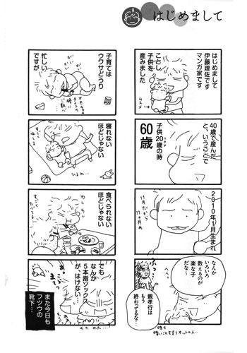 イラスト:(c)伊藤理佐/オレンジページ