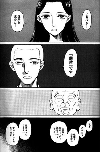 イラスト:(c)朔ユキ蔵/集英社