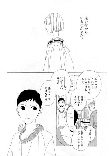 写真:(c)麻生みこと/「僕らの漫画」制作委員会/小学館