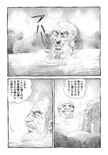 写真:(c)ヤマザキマリ/「僕らの漫画」制作委員会/小学館