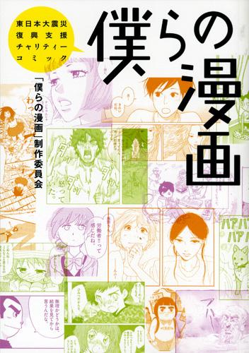 写真:僕らの漫画(c)「僕らの漫画」制作委員会/小学館
