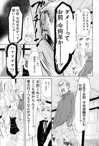 イラスト:(c)東村アキコ/集英社