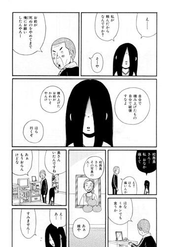 イラスト:(c)板羽皆/芳文社